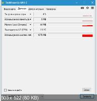 GPU-Z 2.18.0 Russian