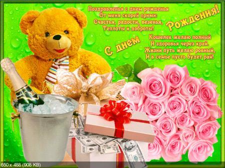 Поздравляем с Днем Рождения Лилию (Лисица) _b4f1728313b8df4823422208df8c8215