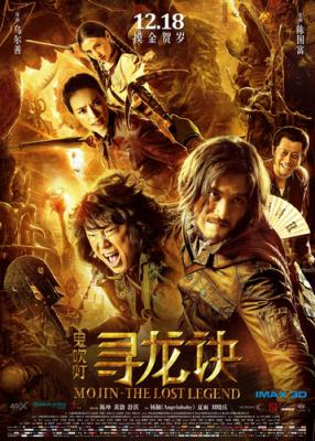 Моджин / Упырь / Моцзинь. Потерянная легенда / Mojin - The Lost Legend (2015) BDRip 1080p | OverUnder 3D