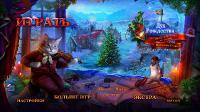 Дух Рождества 2: Нерассказанные истории матушки Гусыни / The Christmas Spirit 2: Mother Goose's Untold Tales (2018) PC