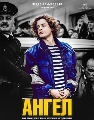 Ангел / El Ángel (2018) BDRip 1080p   iTunes