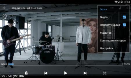 MX Player Pro 1.10.47 [Android] - видеоплеер для Андроид