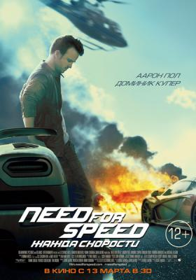 Need for Speed: Жажда скорости / Need for Speed (2014) WEBRip 1080p | Open Matte