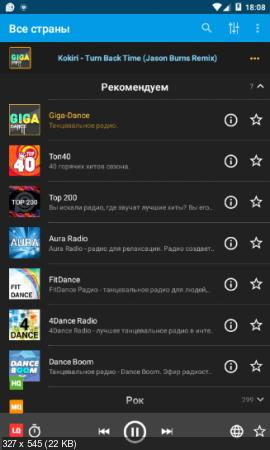 PCRADIO Premium 2.4.7.8 [Android]