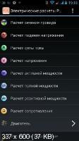 Электрические расчеты PRO 7.4.0 [Android]