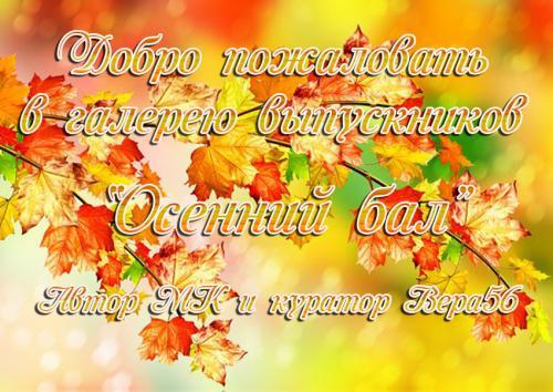 Галерея выпускников Осенний бал Fd583f1ac1b88491bc6e1c14f9614399