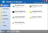 Windows 10 Manager 3.0.5 + Portable