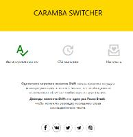 Caramba Switcher 2019.04.10