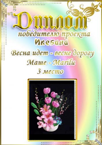 """Проект """"Икебана"""" Весна идет-весне дорогу. Поздравляем победителей 8abcefa9de130018587300753dd27a95"""