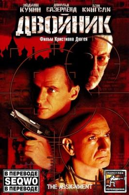 Двойник / The Assignment (1997) WEBRip 1080p