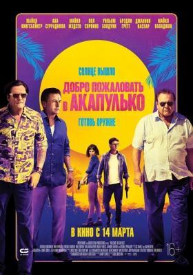Добро пожаловать в Акапулько / Welcome to Acapulco (2019) BDRip 720p