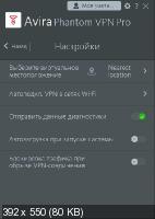 Avira Phantom VPN Pro 2.25.1.30710