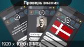 QuizBattle (Викторина онлайн) 0.8 (2019) =Rus=