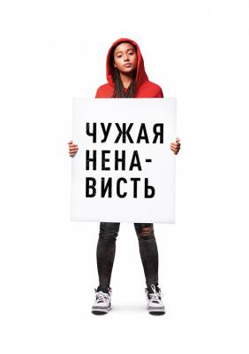 Чужая ненависть / The Hate U Give (2018) BDRip 720p | iTunes