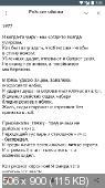 Владимир Высоцкий - Сборник стихов и тексты песен   v1.0.4.4 Ad-Free