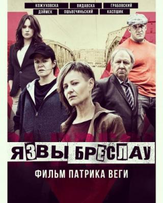 Язвы Бреслау / Plagi Breslau (2018) WEBRip 1080p