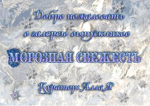 Галерея выпускников Морозная свежесть _660792fb4867d38116c6f51c42ca0802