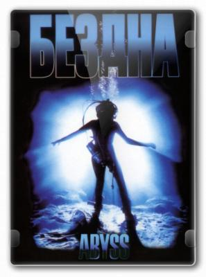 Бездна / The Abyss (1989) WEBRip 720p