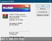 WinRAR Portable 5.71 Final Russian 32-64 bit PortableAppZ