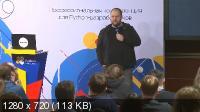 Moscow Python Conf ++ Профессиональная конференция для Python-разработчиков (2019) HDRip