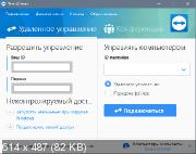 TeamViewer 14.2.8352 RePack (& Portable) by elchupacabra (x86-x64) (2019) =Multi/Rus=