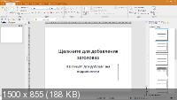 Ashampoo Office Professional 2018 Rev 963.0424