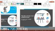 PowerPoint 2013/2016. Базовый + Продвинутый курс (2016) PCRec