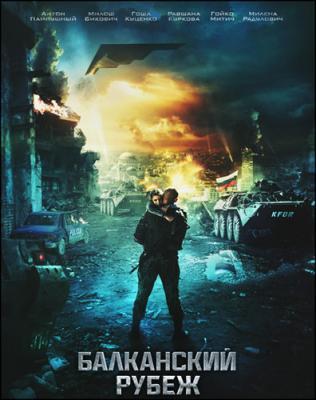 Балканский рубеж (2019) Blu-Ray 1080p