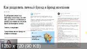 Личный бренд вконтакте (2019)