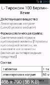 Медикаменты и их аналоги  v2.3.7 (b84) Lite Mod