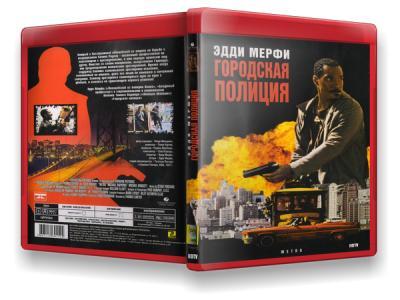 Городская полиция / Metro (1997) HDTVRip 720p
