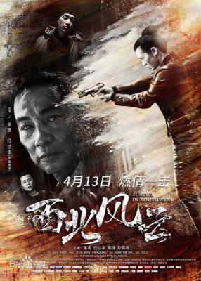 Правосудие на северо-западе / Xi Bei Feng Yun (2018) WEBRip 720p