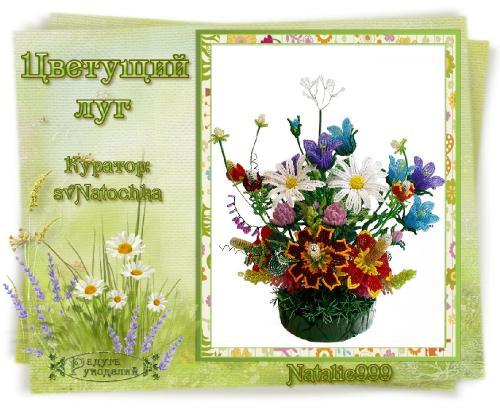 Галерея выпускников Цветущий луг 9aa3792c2f467accdadec963d18e37a6