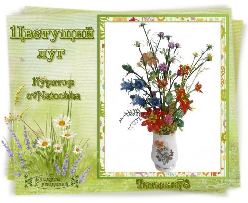 Галерея выпускников Цветущий луг C4563b5c4ad4c66fca187ea0495104a6