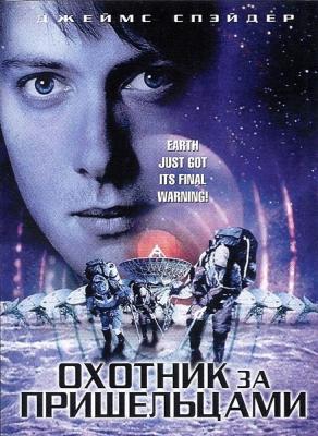 Охотник за пришельцами / Alien Hunter (2003) BDRip 1080p