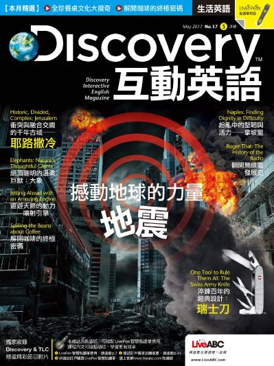 Discovery Issue 17 May (2017)