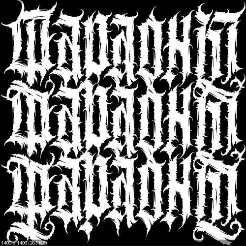 Stigmata - Фараоны (Single) (2019)
