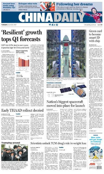 China Daily April 18 (2017)