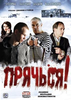 Прячься! (2010) HDTVRip 720p